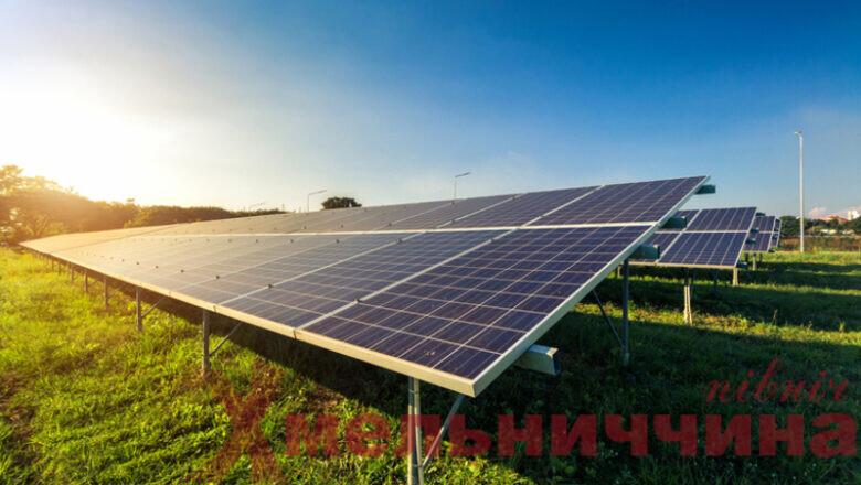 Упродовж двох наступних років на Хмельниччині планують побудувати майже понад півсотні сонячних електростанцій