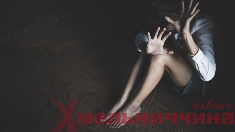 Яке покарання отримав житель Шепетівки, що побив неповнолітню