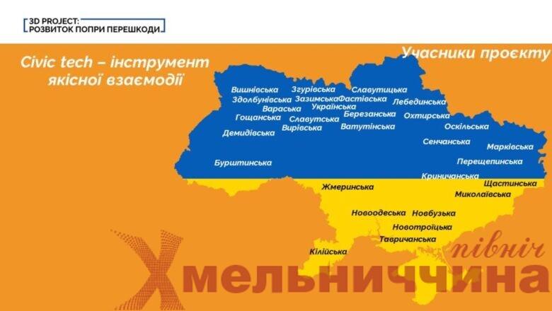"""Ставутська громада стала єдиною переможницею проєкту """"Civic tech"""" на Хмельниччині"""