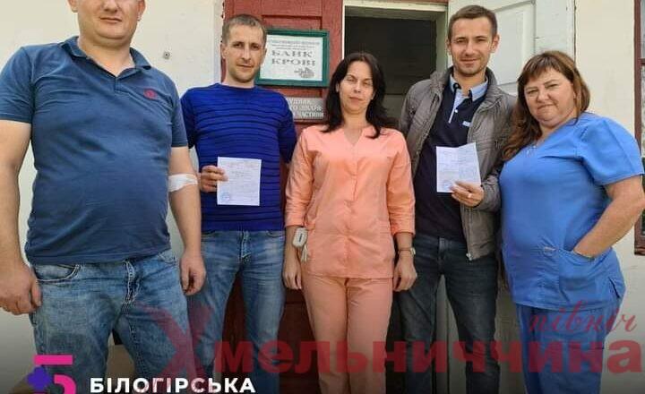 день донора в Білогір'ї