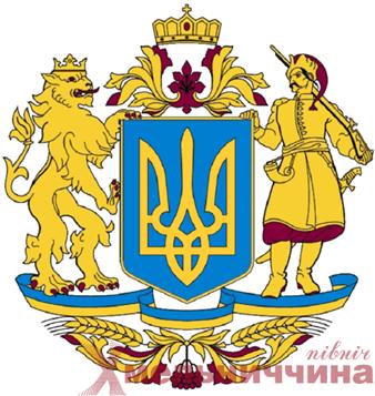 Чи будуть лев, корона та козак в шароварах: депутати у першому читанні підтримали Великий герб