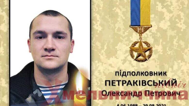 Хмельниччина оплакує Героя України Олександра Петраківського