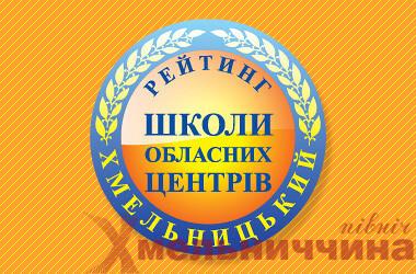 ТОП-10 найкращих шкіл Хмельниччини