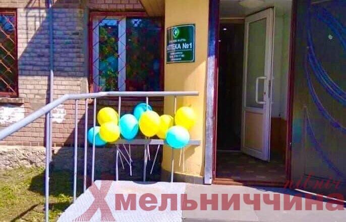 михайлютська аптека