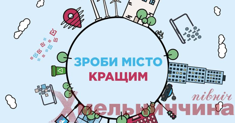 """Півшляху позаду: які проєкти """"Громадського бюджету"""" підтримують у Славутській та Шепетівській громадах"""
