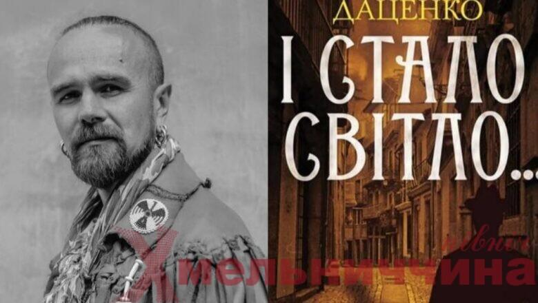 Хмельницький письменник Юрій Даценко презентує новий містичний роман «І стало світло…»