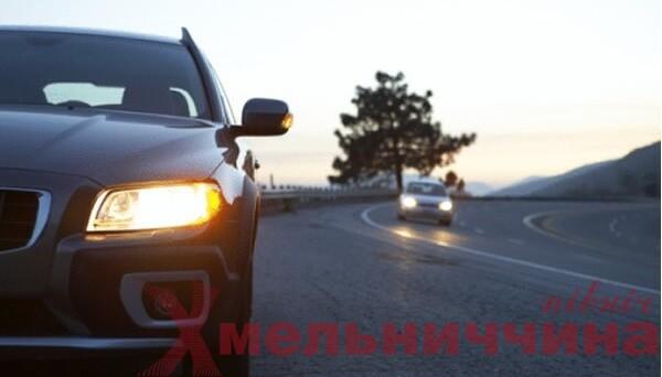 З 1 жовтня водії та водійки Шепетівського району зобов'язані ввімкнути денні ходові вогні