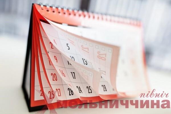 День смайла, мрії та хмарочоса, або які незвичні свята чекають у вересні на жителів Шепетівського району