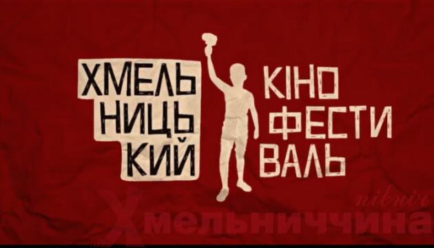У Хмельницькому відбувся кінофестиваль: визначено переможців