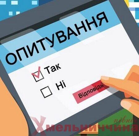онлайн-опитування