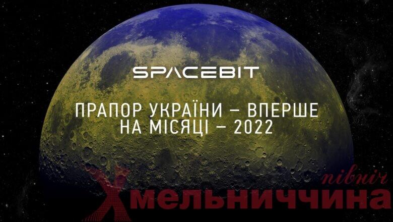 Український прапор замайорить на місяці