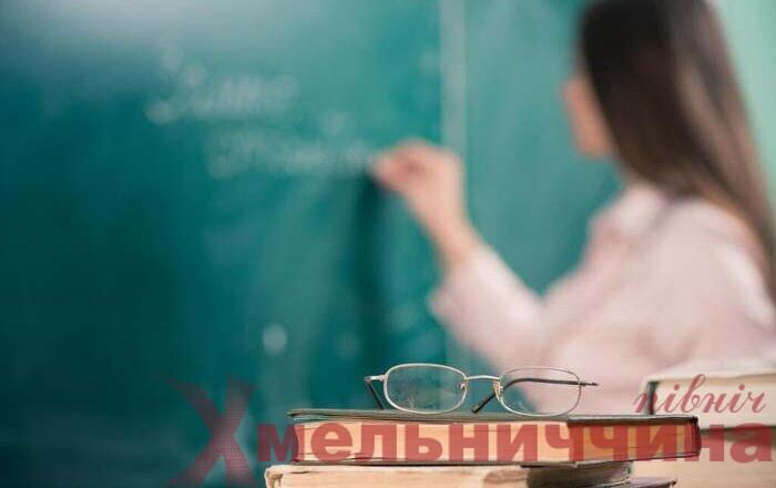"""В Україні планують збільшити розмір премії """"Вчитель року"""": скільки можуть отримати педагоги Шепетівського району"""