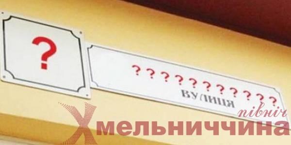 Нарешті без Терешкової: у Шепетівці перейменують десять вулиць