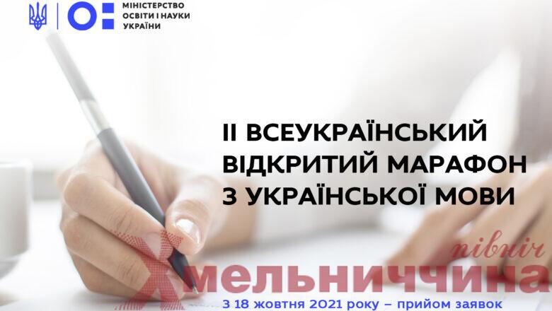 Учнівська молодь Хмельниччини може взяти участь у Всеукраїнському марафоні з української мови