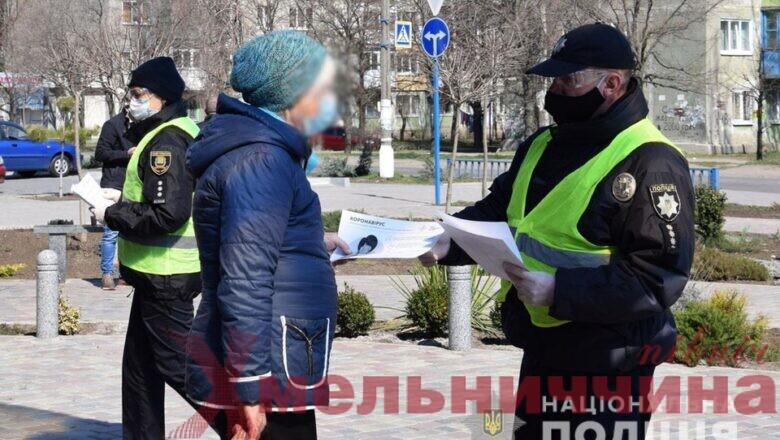 На Хмельниччині тривають рейдові перевірки: на порушників карантину складено майже 800 постанов