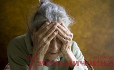пенсіонерка