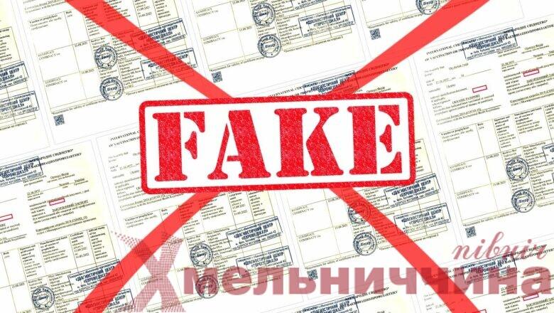 Загубили вакцину та видавали «липові» сертифікати: на Хмельниччині проти медиків відкрито кримінальне провадження