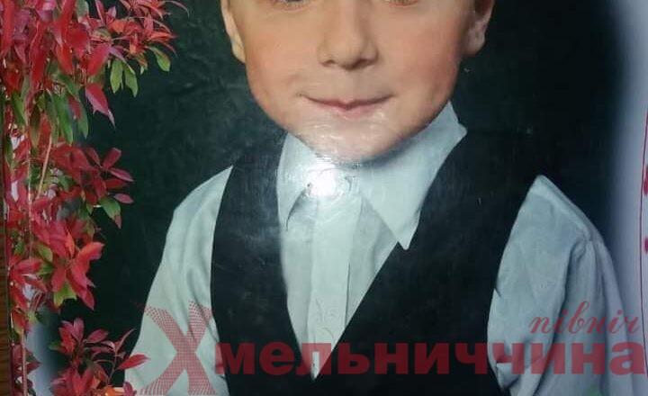 У лісі на Шепетівщині зник 10-річний хлопчик: як долучитись до пошуків